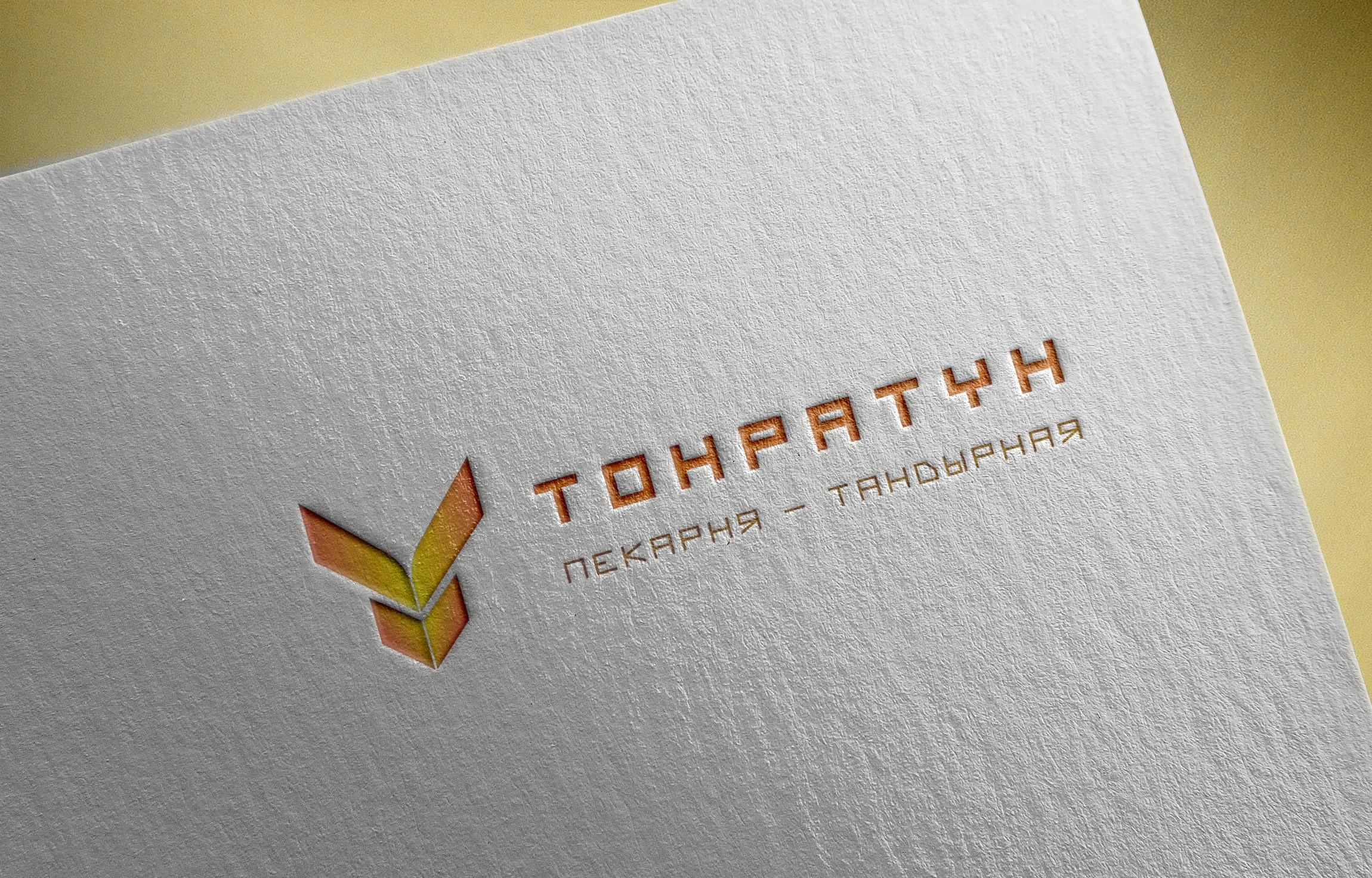 Логотип для Пекарни-Тандырной  фото f_0085d8f46824d47e.jpg
