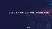 СЕТЬ КИНОТЕАТРОВ KINOLAND СЕТЬ КИНОТЕАТРОВ В ХАРЬКОВЕ