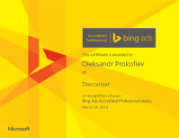 Сертификат Microsoft Advertising. Bing.