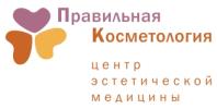 """Центр эстетической медицины """"Правильная Косметология"""""""