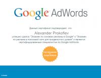 Google Adwords: сертификат по рекламе в поисковой сети для продвинутого уровня.