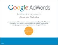 Google Adwords. Экзамен по отчетности и анализу рекламных кампаний для продвинутого уровня.