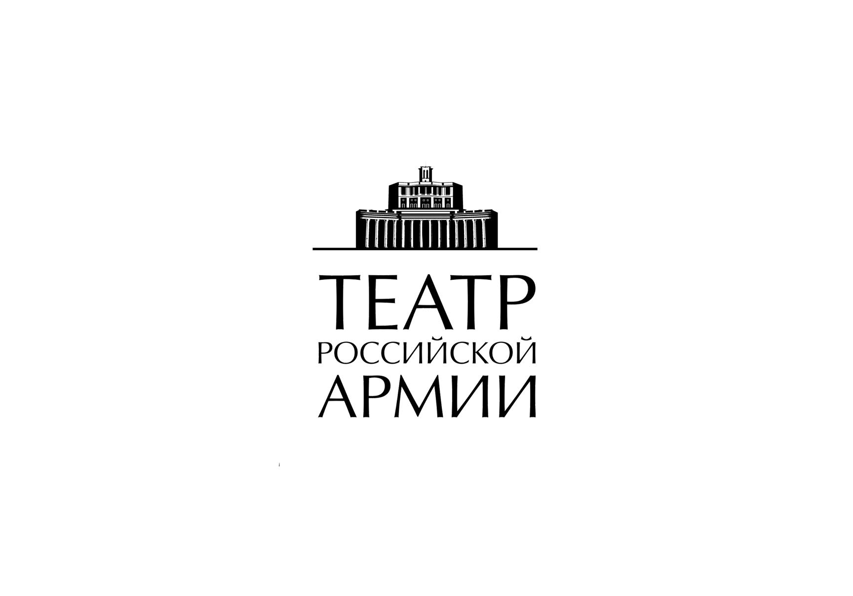 Разработка логотипа для Театра Российской Армии фото f_054588cf6a3f0490.jpg
