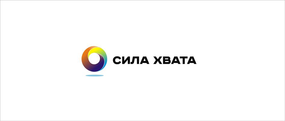 """Разработка логотипа и фирм. стиля для ИМ """"Сила хвата"""" фото f_0615124a326a4b04.jpg"""