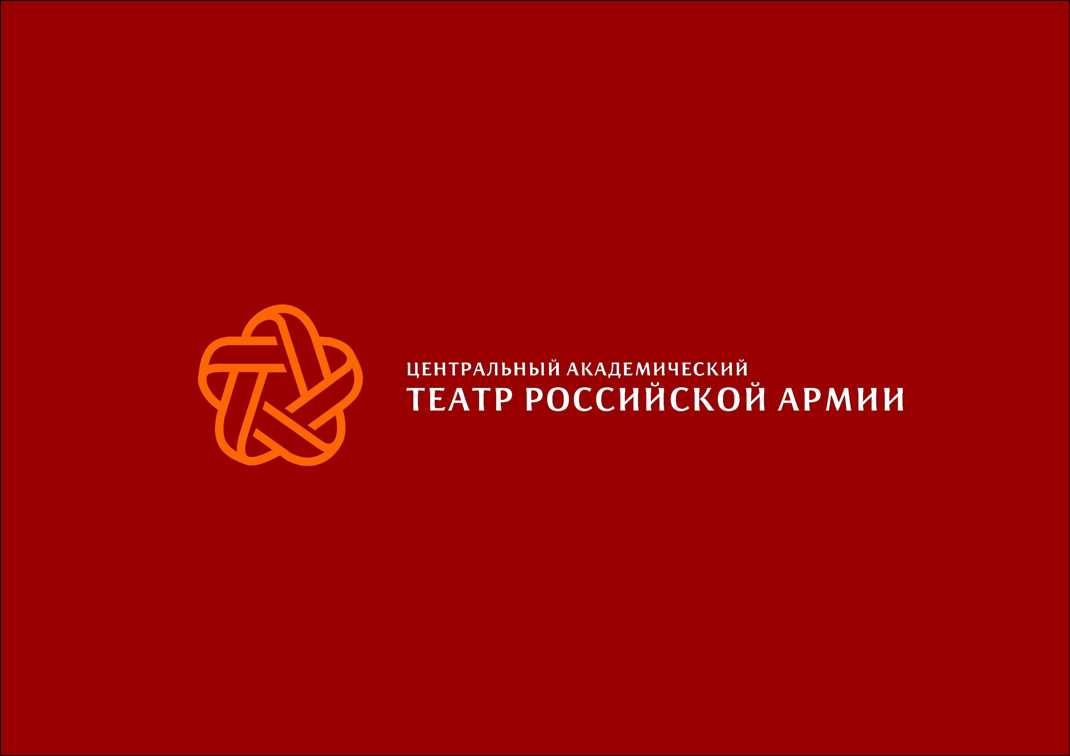 Разработка логотипа для Театра Российской Армии фото f_976588cf5b997588.jpg