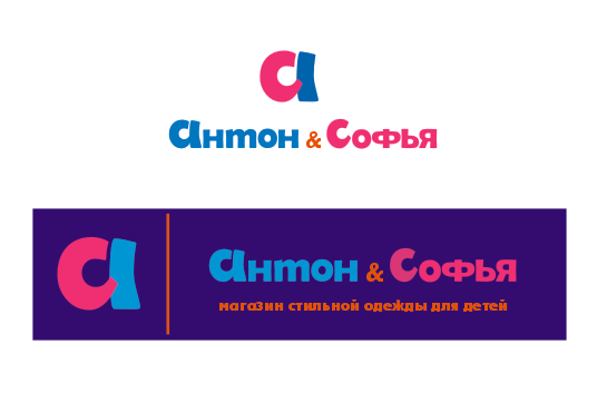 Логотип и вывеска для магазина детской одежды фото f_4c8399a561400.png