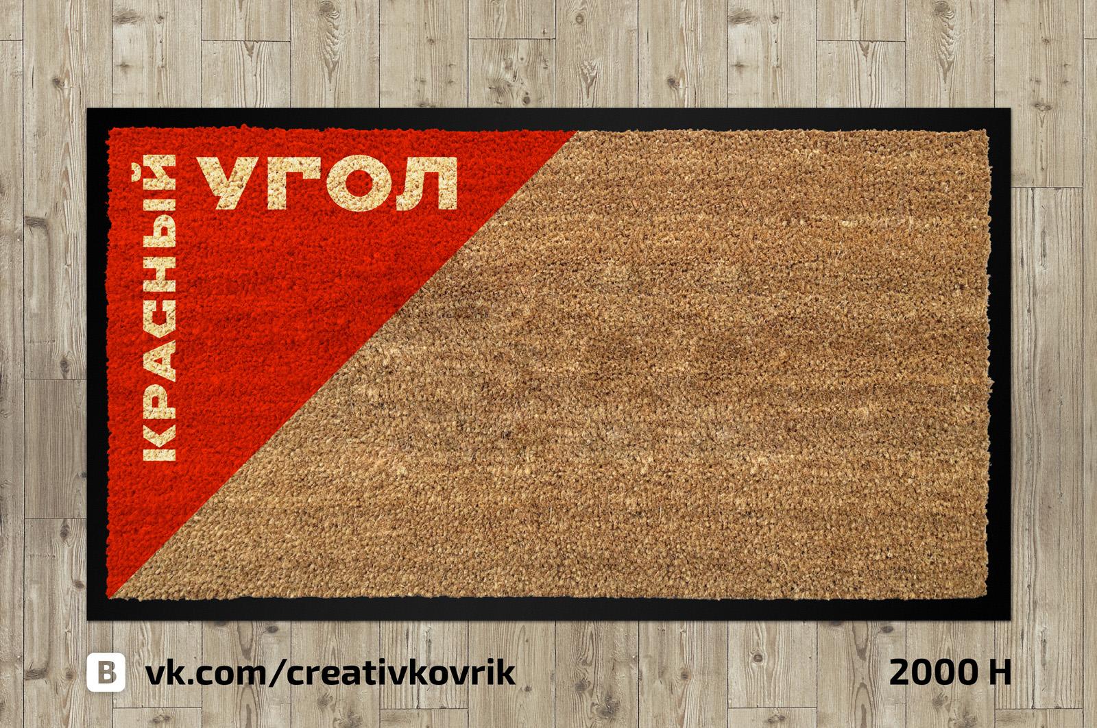 Сделать дизайн приддверного коврика фото f_064558afebce9123.jpg