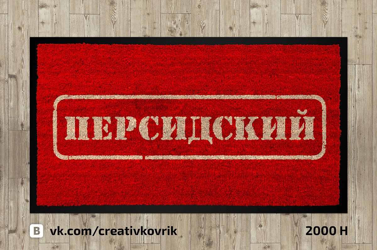 Сделать дизайн приддверного коврика фото f_115558aafd4038f0.jpg
