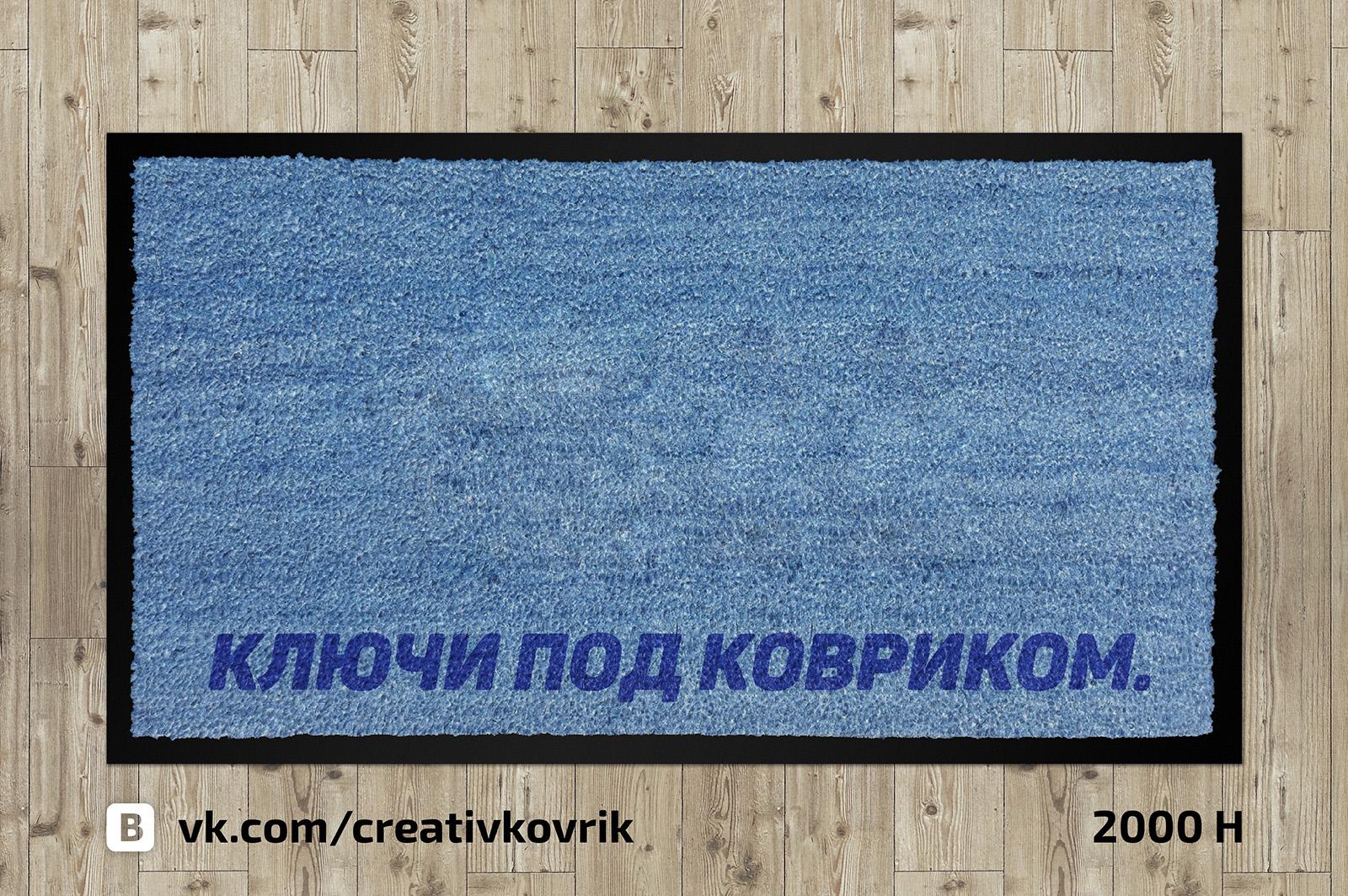 Сделать дизайн приддверного коврика фото f_32955896b481151c.jpg
