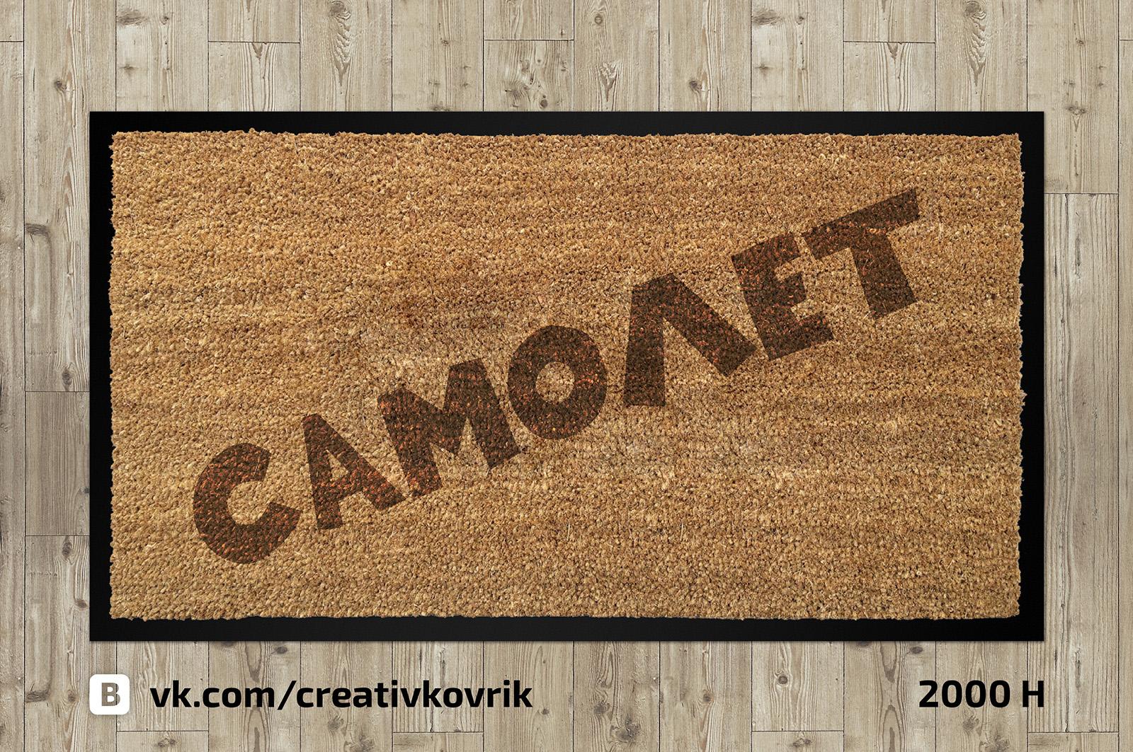 Сделать дизайн приддверного коврика фото f_56755896b6c2ffb0.jpg