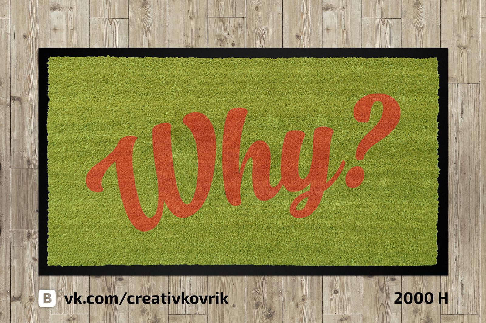 Сделать дизайн приддверного коврика фото f_75255896b56ef0b6.jpg