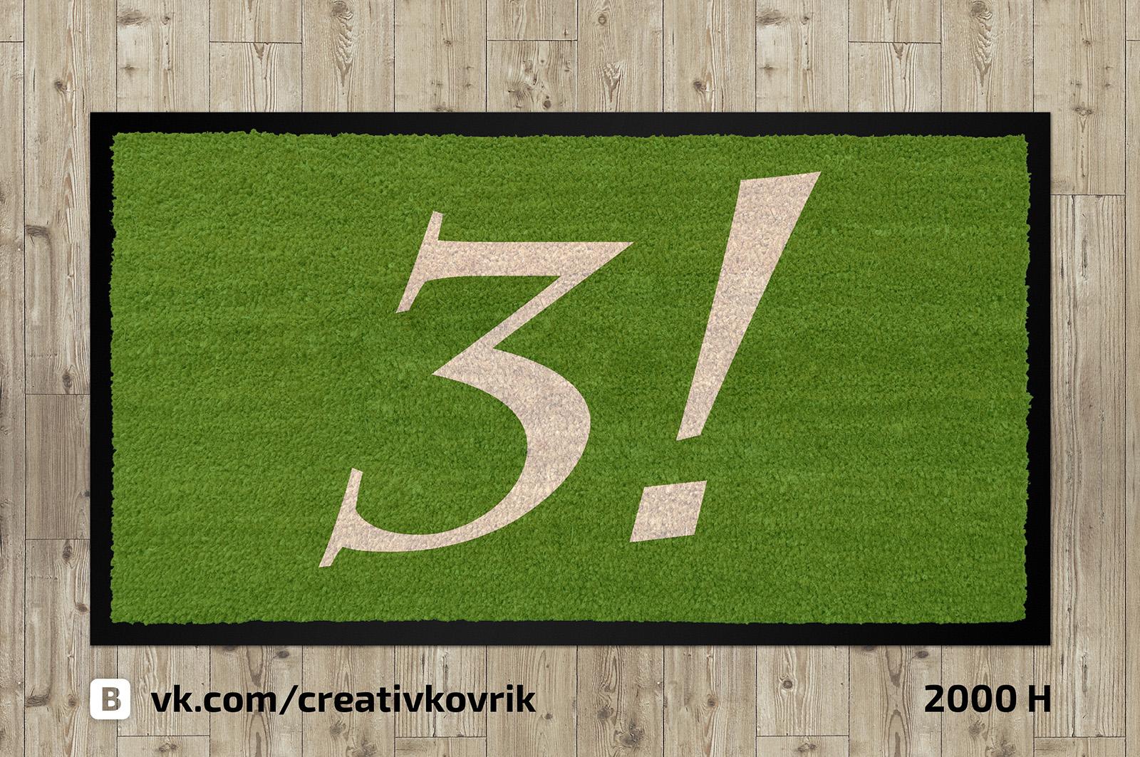 Сделать дизайн приддверного коврика фото f_82755896b50e8565.jpg