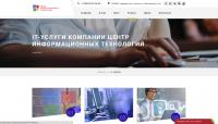 Создание сайта Центра информационных технологий