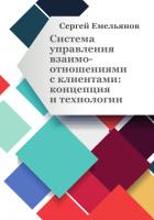 """Книга """"Система управления взаимоотношениями с клиентами"""
