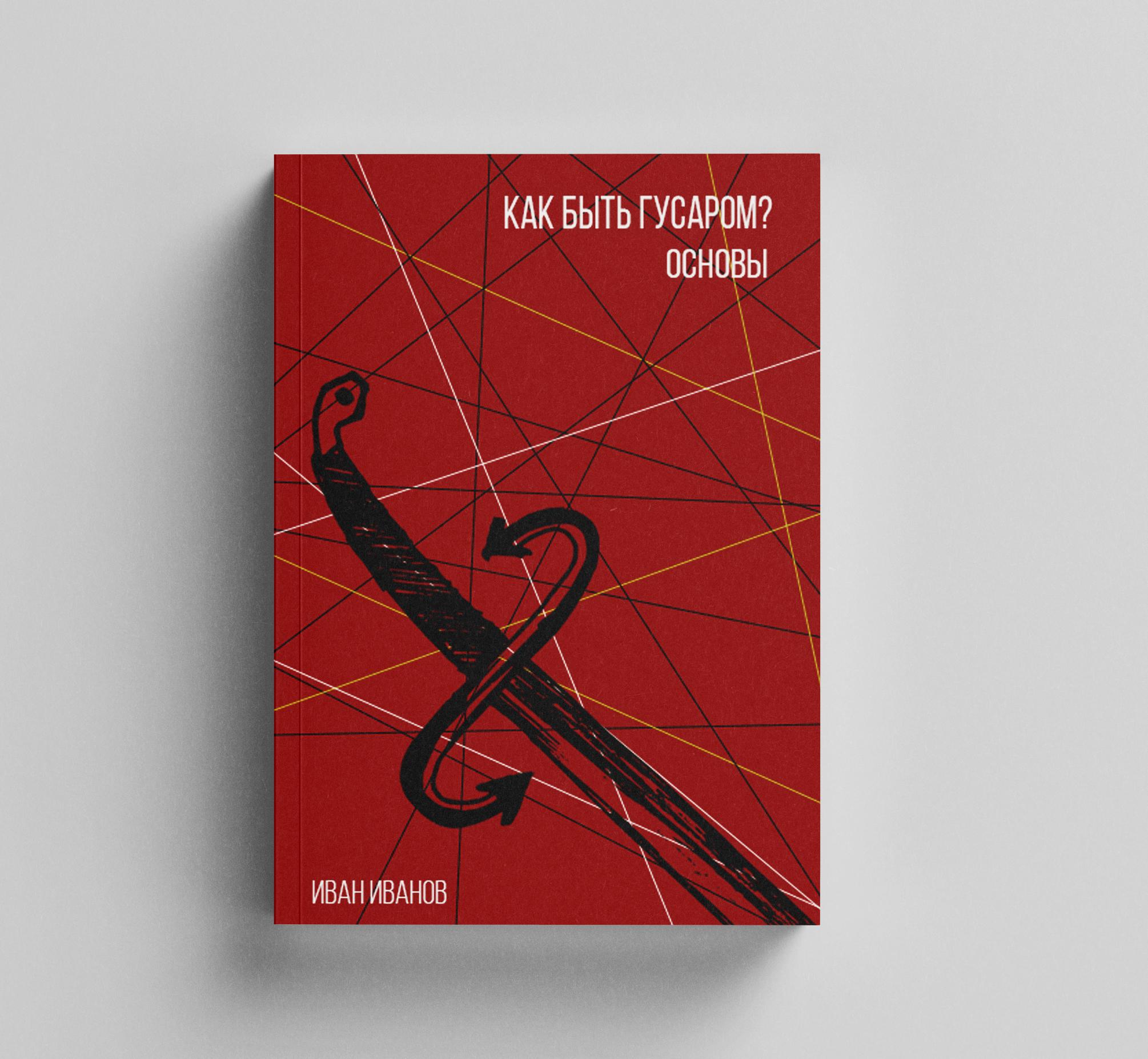 Обложка книги  фото f_2095fb508660f848.jpg
