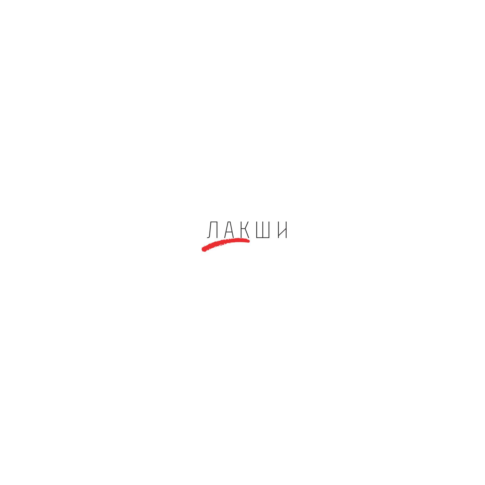 Разработка логотипа фирменного стиля фото f_5635c578bc6db1a1.jpg