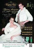Евгения Вера – известный европейский дизайнер эксклюзивных изделий из меха. Будучи совсем маленькой девочкой, Евгения, к