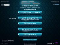 Дизайн платёжной системы для терминала
