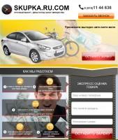 Skupka.ru.com  срочный выкуп - Деньги под залог имущества. Разработка лендинга под ключ