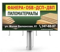 Фанера, OSB, ДСП, ДВП, пиломатериалы