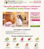 Верстка сайта для Школы танцев Ксении Майшевой