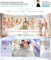 Идеальная свадьба в Москве от эксперта свадебной индустрии Алены