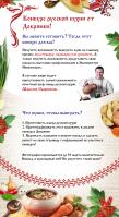 Конкурс русской кухни от Добрянки - макет для соцсетей