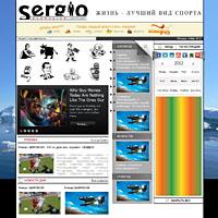 журнал Sergio