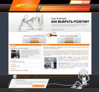 ИП Кобьяков - электроустановочное оборудование и светотехника