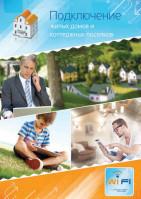 Подключение жилых домов и поселков к Wi-fi