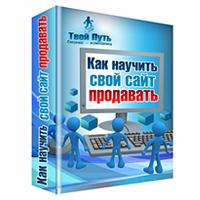"""Серия DVD обложек """"Как научить свой сайт продавать"""""""