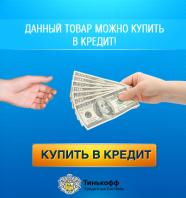Купить в кредит