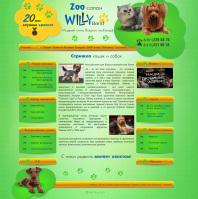 Zoo салон WILLY Band