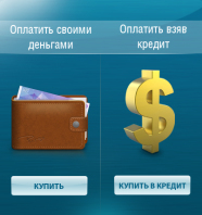 Оплатить деньгами