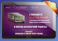 4 планшета за 20 000 рублей