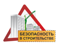 Безопасность в строительстве