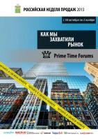 Prime Time Forums - Как мы захватили рынок