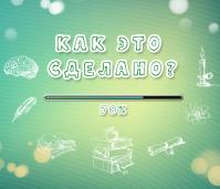 """""""Как это сделано"""" - игра для социальной сети  """"Одноклассники"""""""