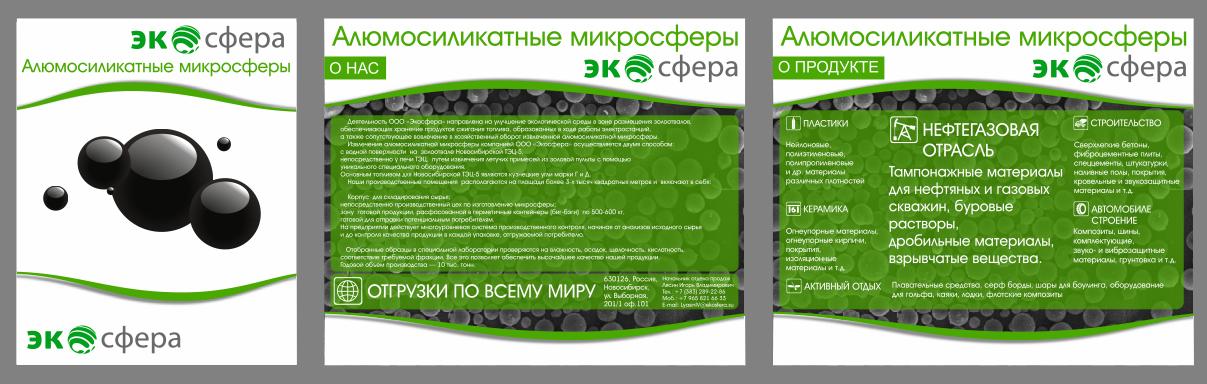 СТЕНД, дизайн стенда для выставки Новосибирская компания ЭкоСфера