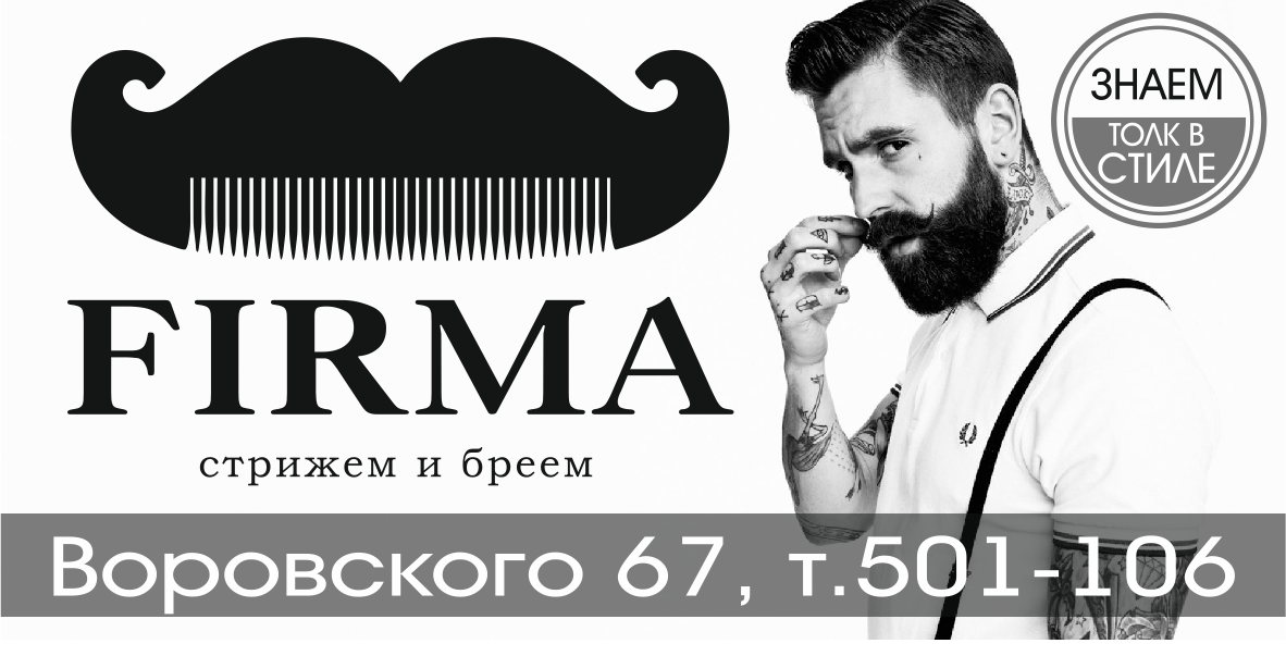 Банер для Brber-shohe FIRMA г.Вологда