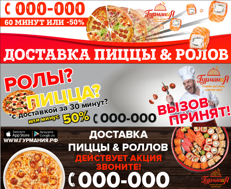 банеры по доставки еды НА ПРОДАЖЕ!