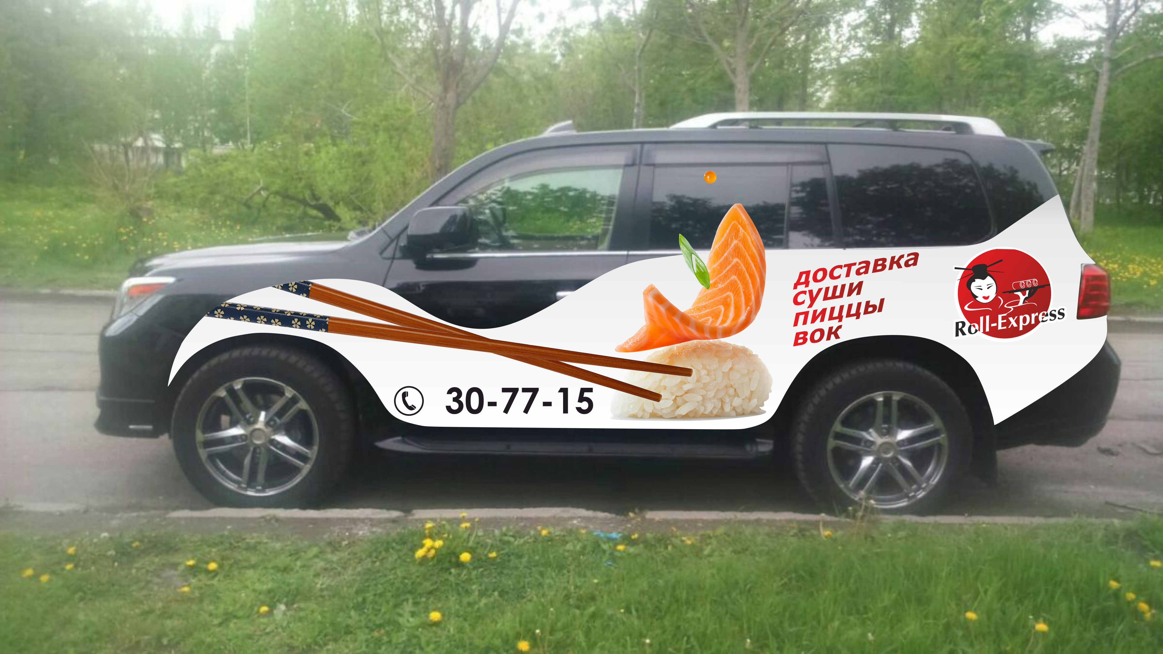 Брендирование авто доставка роллов