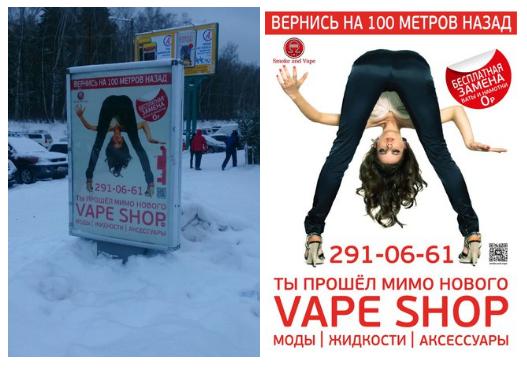 Сити банер для Vape Shope г. Новосибирск