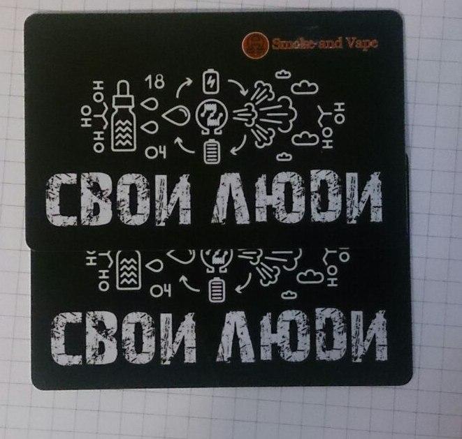 Дисконтная карта для Vape Shop Smoke and Vape г. Новосибирск