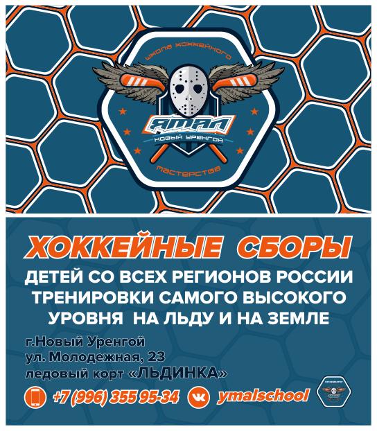 """Визитка для детского хоккейного клуба """"Ямал"""""""