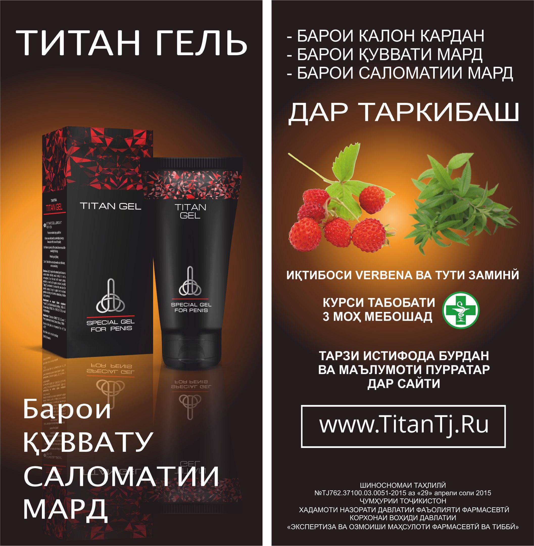 Упаковка TITAN ГЕЛЬ Таджикистан