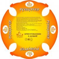 Упаковка для гамбургера по русски