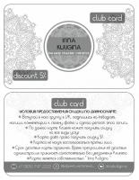 Визитная карточка и дисконтная карта для колориста