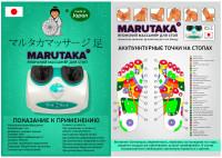 Плакаты А2 Японский массажёр MURUTAKA дилер г. Новосибирск