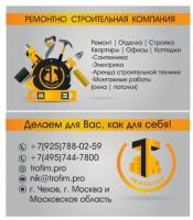 Визитка для фирмы по строительству и ремонту